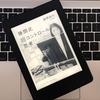 勝間和代さんが書いた「勝間式超コントロール思考」を読みました
