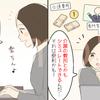 お仕事紹介|新しいWEBサービスのYoutube広告用の漫画制作