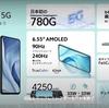 シャオミ、「Mi 11 Lite 5G」を発表!!機能や価格は?
