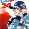 『capeta』24巻紹介