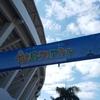【島イベント】離島フェア2019に行ってきた その1