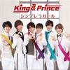 King & Princeデビューシングル「シンデレラガール」、UNIVERSAL MUSIC STORE限定盤追加販売決定