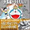 藤子・F・不二雄大全集第3期第7回配本