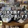 ITFの日本全国オンライン合同せどりが楽しすぎた件。