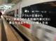 フランクフルト空港からドイツ鉄道DBの高速長距離列車ICEに乗る方法&チケットの購入方法