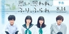 【日本映画】「思い、思われ、ふり、ふられ〔2020〕」を観ての感想・レビュー