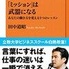 ライドシェア「食わず嫌い」でガラパゴス化する日本——ミッション理解度が生む未来の格差