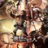 進撃の巨人 Season 3 Part.2 視聴