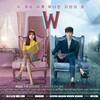 韓国ドラマ W-君と僕の世界-(感想)
