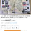 ヤフオクに岩手県の千厩の古い地図が出てるが高い