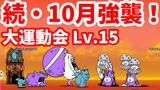 続・10月強襲! - [5]大運動会 Lv.15【攻略】にゃんこ大戦争