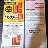【2/28*3/1】カワチ薬品×サントリー 金麦ザラガーキャンペーン【レシ/はがき】