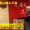 尾道らーめん三公~2016年11月11杯目~