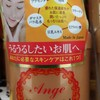 Ange All-In-One Gel うるうる肌