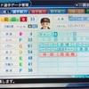 134.オリジナル選手 菊田康介選手 (パワプロ2018)