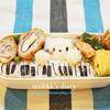 キティちゃんのピアノ弁当/My Homemade Hello Kitty Lunchbox/ข้าวกล่องเบนโตะที่ทำเอง