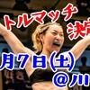 ♡祝♡私の6戦目!!日本タイトルマッチ、決定(*^◯^*)♡