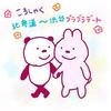ころしゃく北参道~渋谷ぶらぶらお散歩デート!デートにおすすめランチ&カフェレポ