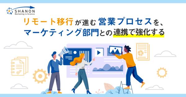 リモート移行が進む「営業プロセス」を、マーケティング部門との連携で強化する