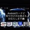 【Androidカーナビ】取り付けについての注意点!