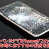 タイ・バンコクでiPhoneが壊れた場合は「MBK」で修理しましょう。