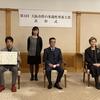 「大阪市性の多様性尊重大賞」で優秀賞(2位)をいただきました。