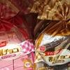 【バレンタイン】スーパーで見る本命チョコの素材
