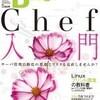 """""""Software Design""""の2012年10月号の特集「Chef入門」に寄稿しました"""