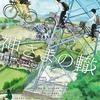 いよいよ東京・愛知・栃木で公開(3/17)! 話題の自転車映画『神さまの轍』とは? 見どころや劇場をお伝えします。