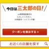 auユーザー必見!! 3のつく日は三太郎の日