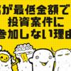 豆腐が最低金額でしか投資案件に参加しない理由
