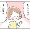 ninaru baby netでの連載 第2話公開