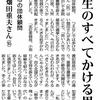 本日の『しんぶん赤旗』に畑田重夫さん登場