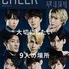 SnowMan表紙!チアVol.3!!