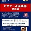 11月12日(土)ギター科講師中村先生による、ビギナーズ倶楽部セミナーを開催します!