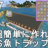 【マイクラ1.17/1.16】簡単&超高効率なお魚トラップ 作り方解説!フグ、熱帯魚、タラ、骨粉大量入手!Minecraft Easy & High Efficient AFK Fish Farm【マインクラフト/JE/Java Edetion/便利装置】