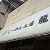 北九州八幡西の絶品拉麺 ラーメン工房 龍