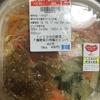 1/2日分の野菜!7種野菜の特製ビビンバ