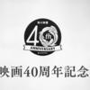 角川映画40周年記念 渾身のB級映画 『貞子vs伽椰子』を観ました