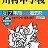 十文字中学校&川村中学校では、6月開催の学校説明会の予約を学校HPにて受付中だそうです!