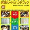 『情報学習支援ツール~実践カード&ハンドブック』が本日発売