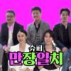 韓国映画雑誌『CINE21』반도 半島チームで二者択一ゲーム