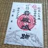 【〜4/12、大月市】岩殿城で春限定バージョンの御城印を販売中
