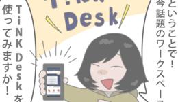 【マンガ】TiNK Desk ってどうやって使うの?