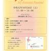 MJ祭開催のご案内(令和元年10月26日開催)2019.10.21
