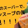 【カナダ在住者の方へ朗報】カナダのスーパーで、コーンスープの缶を発見しました!!!一手間で日本のあの味に・・・