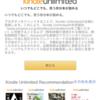 最強のサービスが遂に来た!Amazon電子書籍読み放題サービス「Kndle Unlimited」開始!1か月無料体験可能