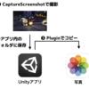 【Unity】スクショをカメラロールに保存する簡単な手順
