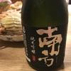和歌山 日本酒「南方」が意外と美味い!プラスαで他いろいろ。