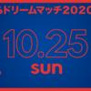 『さがみはらドリームマッチ2020』開催決定!!